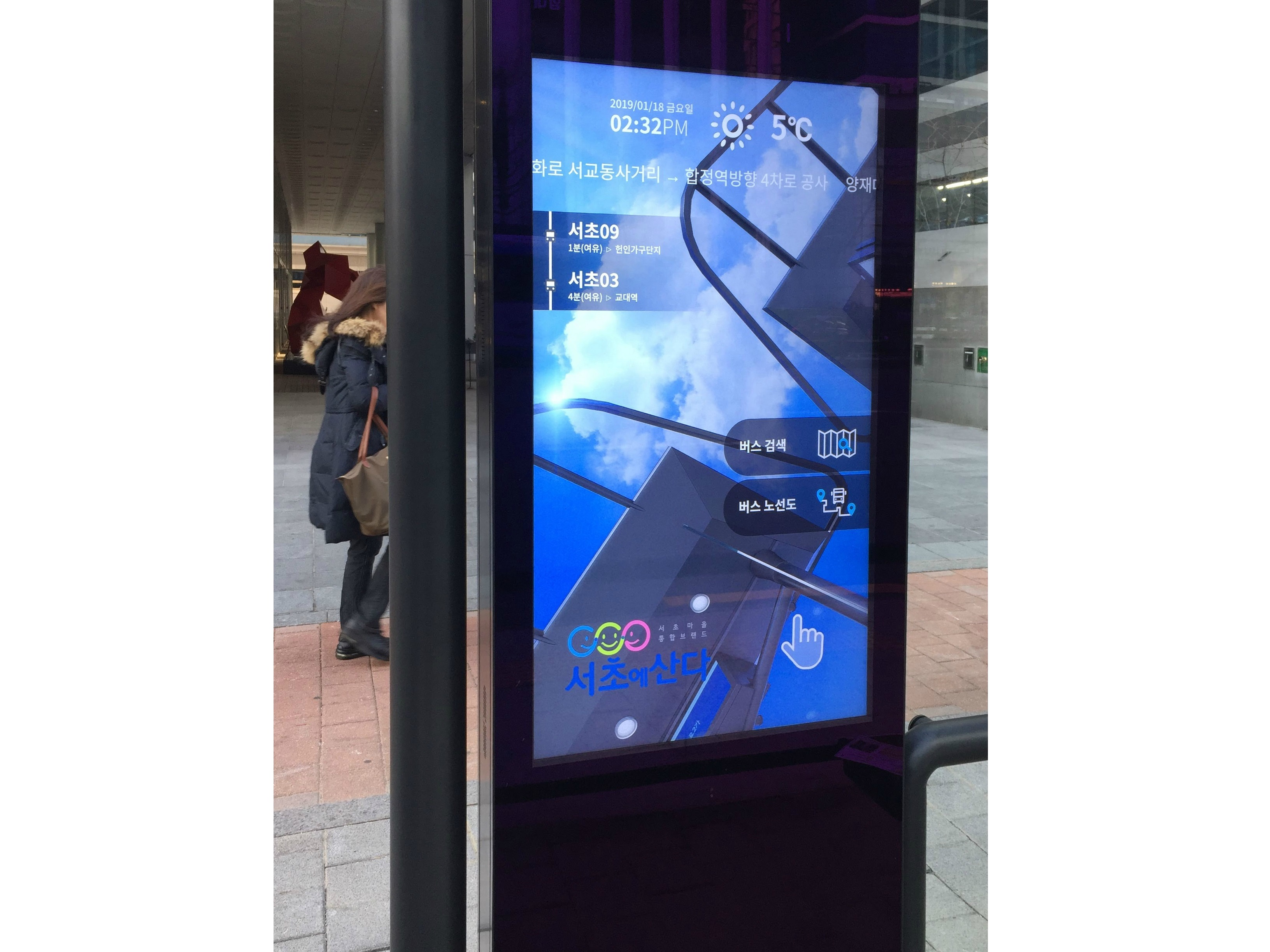 Seoul City Bus Stop Traffic Info System